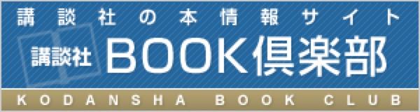 講談社 Book倶楽部