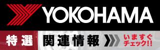横浜ゴム特選関連